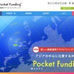 2018年4月度ソーシャルレンディング投資その4pocketfunding